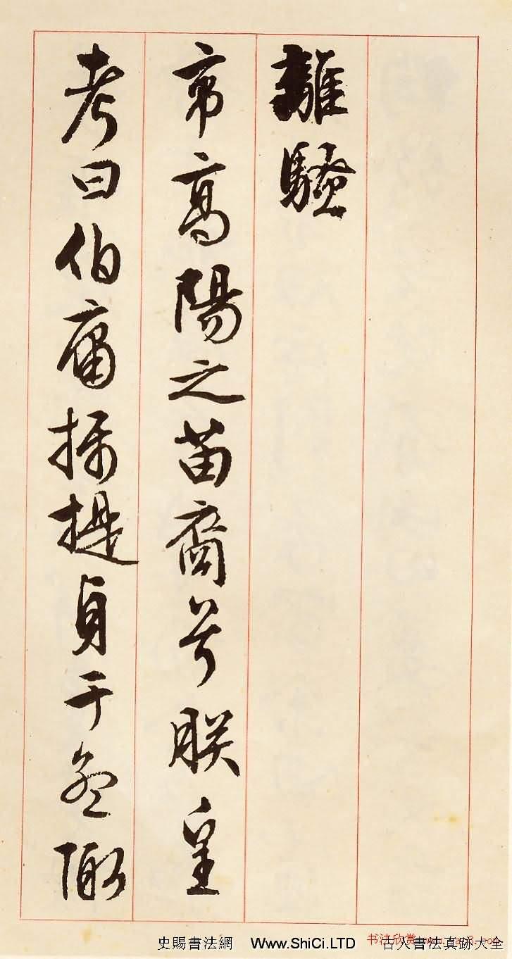 文徵明行草書法字帖《離騷經九歌冊》(共60張圖片)