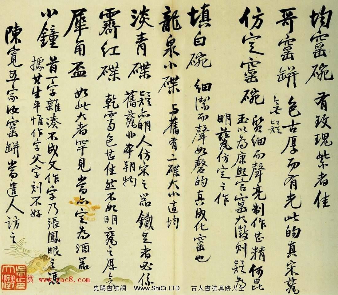 吳大澂書札手跡真跡欣賞(共31張圖片)
