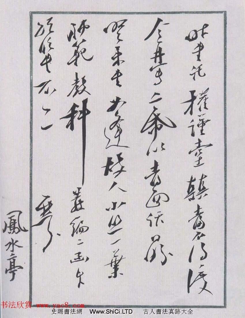 溥儀老師梁鼎芬書法手札真跡欣賞(共7張圖片)