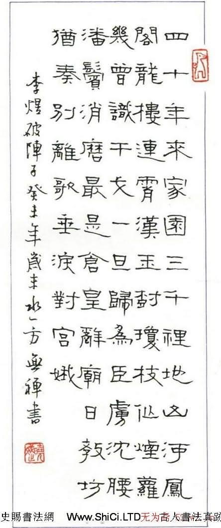 賴曉斌硬筆書法作品真跡(共11張圖片)