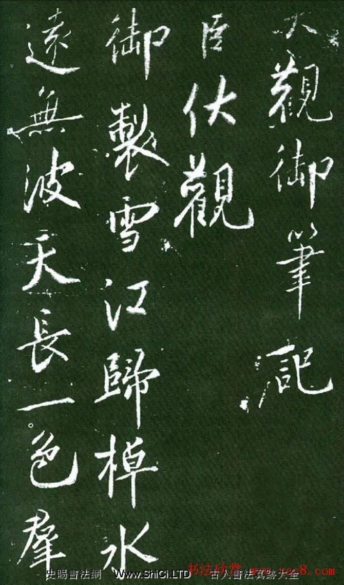 蔡京行書真跡欣賞《大觀御筆記》(共4張圖片)