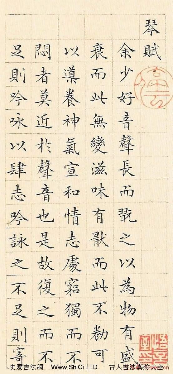 文徵明小楷作品真跡《琴賦》冊頁(共6張圖片)