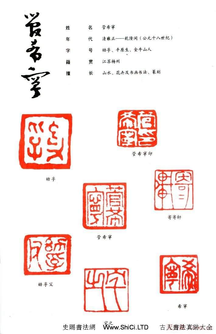 清代管希寧篆刻印款作品真跡(共2張圖片)