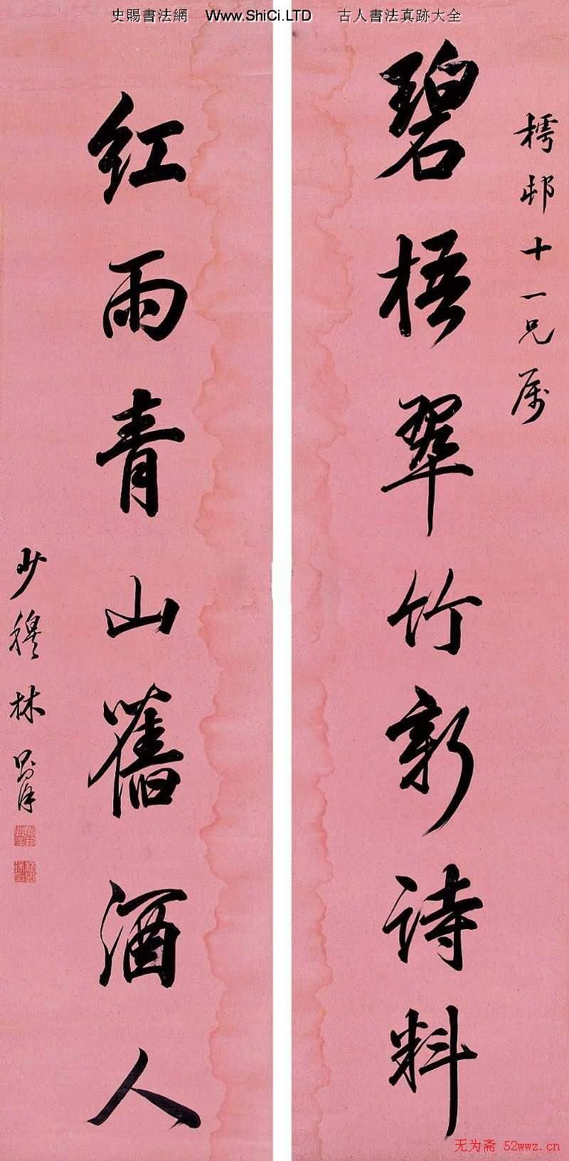林則徐書法作品真跡欣賞(共2張圖片)