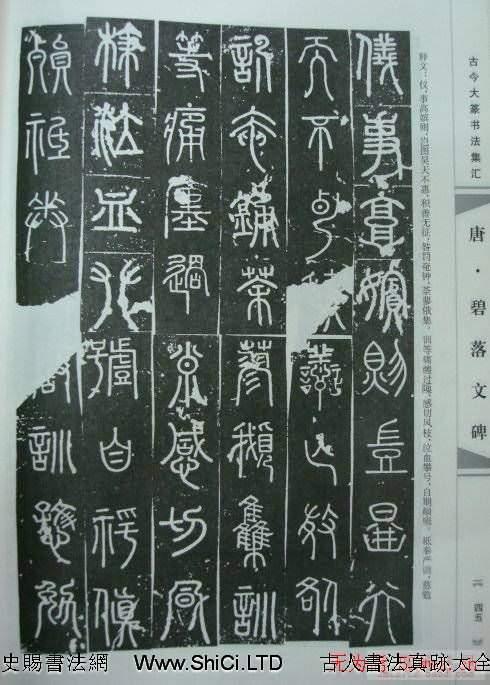 唐代篆書書法《碧落文碑》