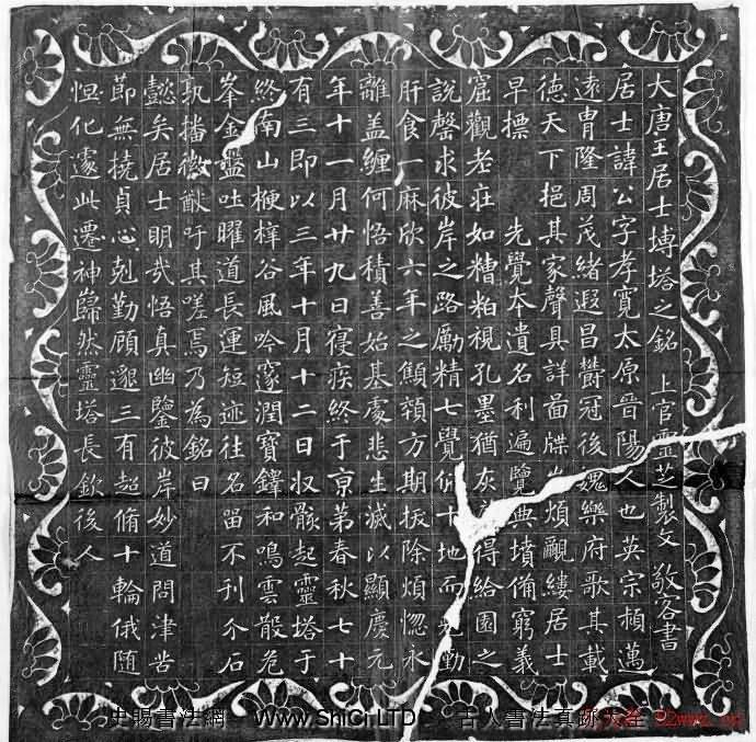 楷書名碑-唐代《王居士磚塔銘》(共10張圖片)