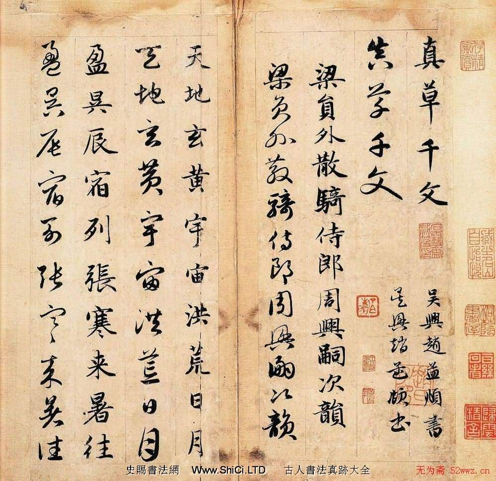 趙孟頫書法作品真跡《真草千字文》(共25張圖片)