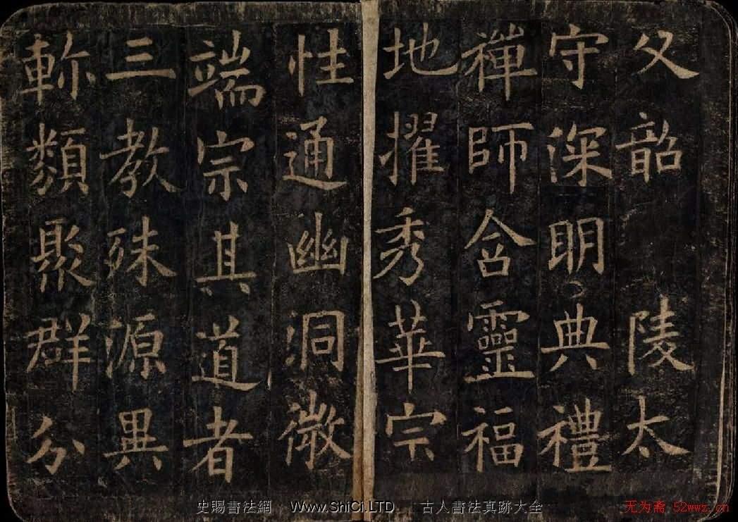 歐陽詢楷書《化度寺故僧邕禪師舍利塔銘》(共4張圖片)