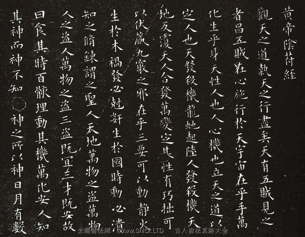 歐陽詢楷書《黃帝陰符經》兩種(共20張圖片)
