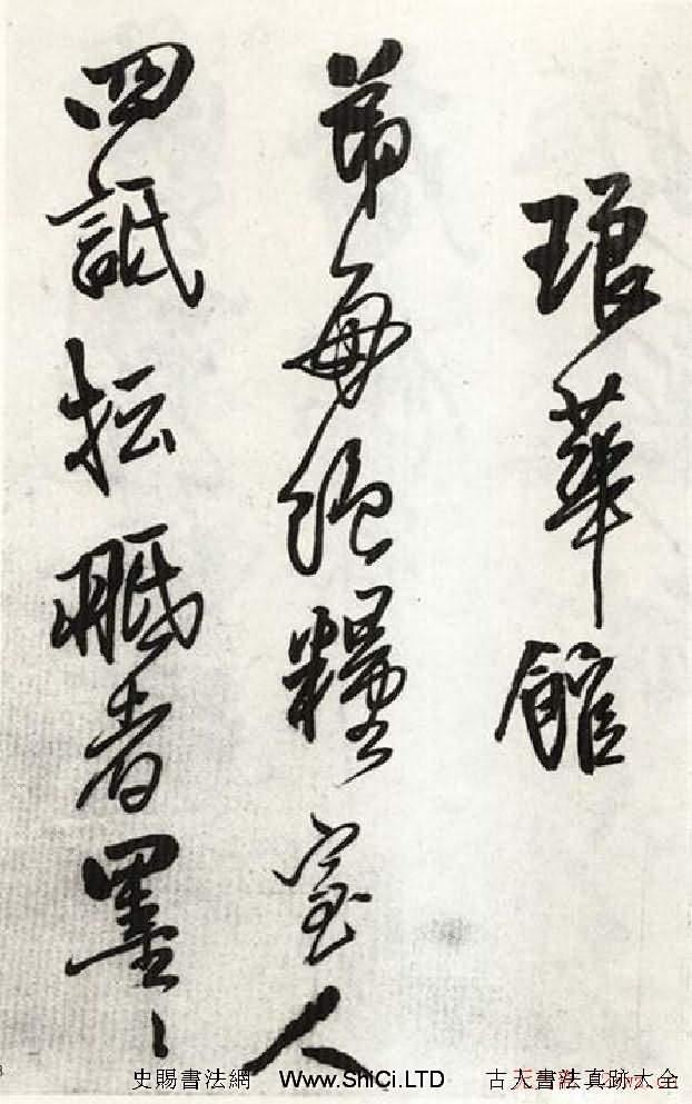 王鐸行書真跡欣賞《琅華館文卷》(共9張圖片)