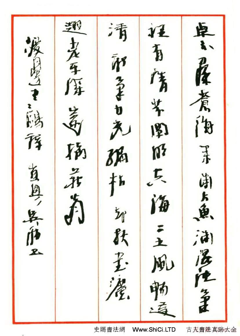 吳舫硬筆書法作品真跡欣賞(共3張圖片)
