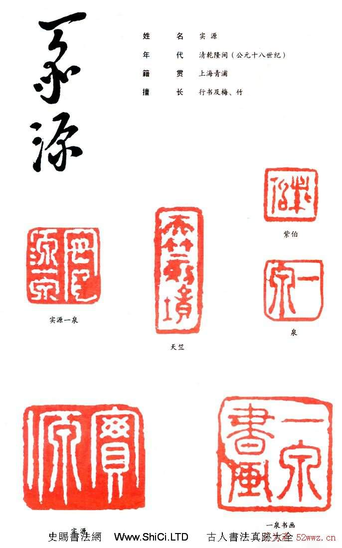 實源篆刻印款真跡欣賞(共2張圖片)