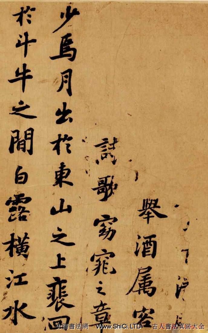 蘇軾行楷書法真跡欣賞《前赤壁賦》(共14張圖片)