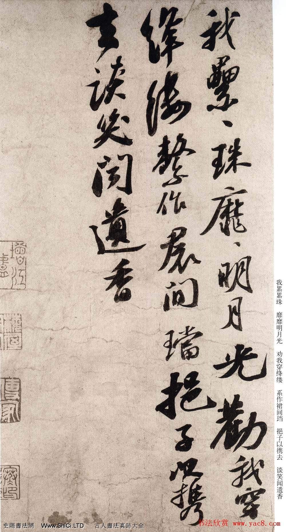 蘇軾行書書法欣賞《李太白仙詩卷》