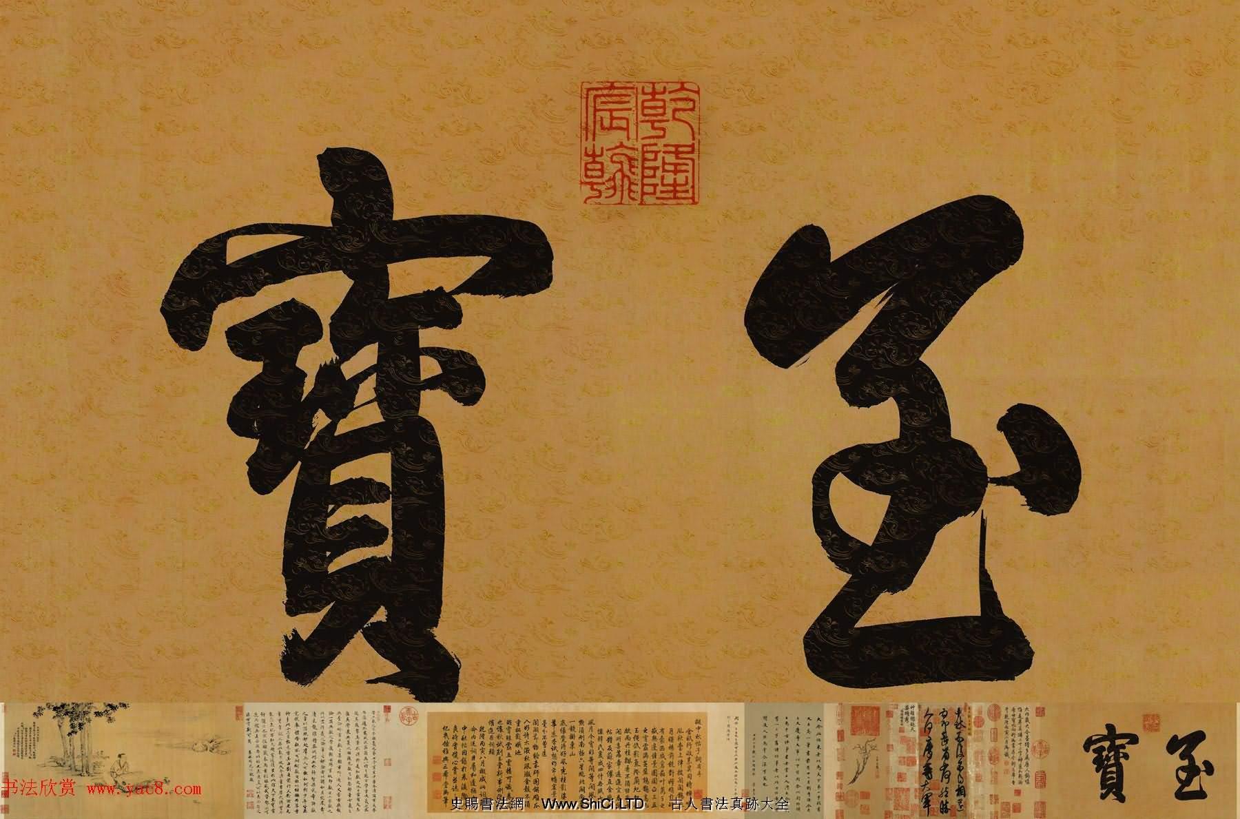 希世珍寶:王獻之草書手卷《中秋帖》高清本(共8張圖片)
