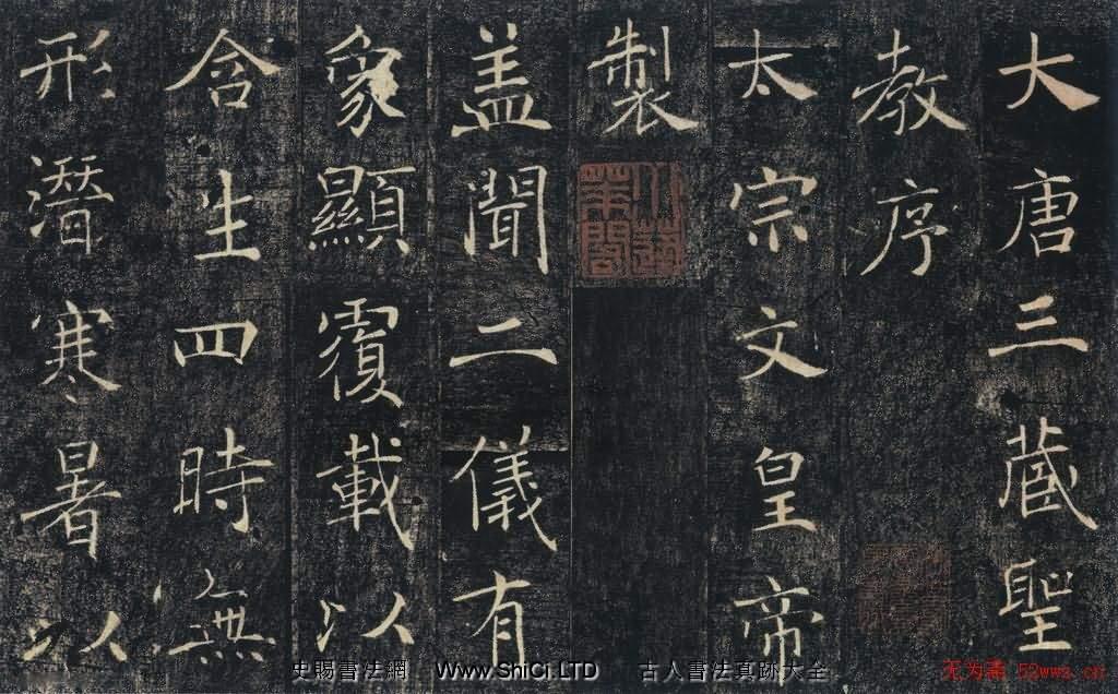 褚遂良書法作品真跡《雁塔聖教序》(共26張圖片)