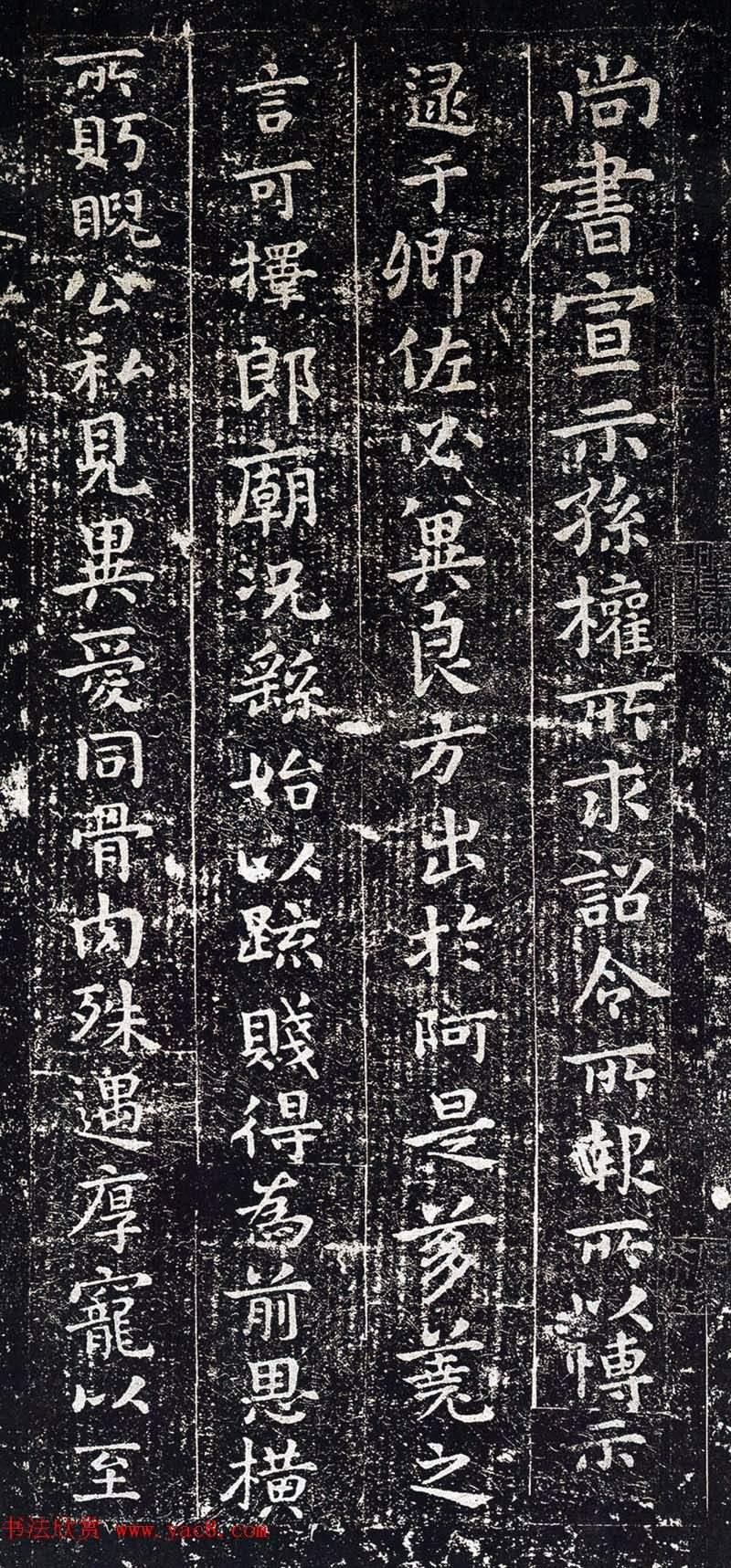 鍾繇書法碑刻字帖《宣示表》(共5張圖片)