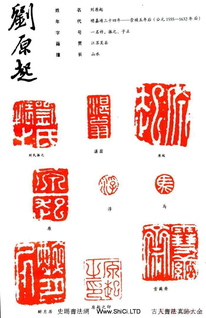 篆刻印款作品真跡集欣賞(共5張圖片)