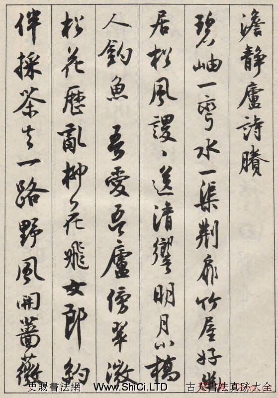 沈尹默書法字帖《景寧雜詩》(共22張圖片)