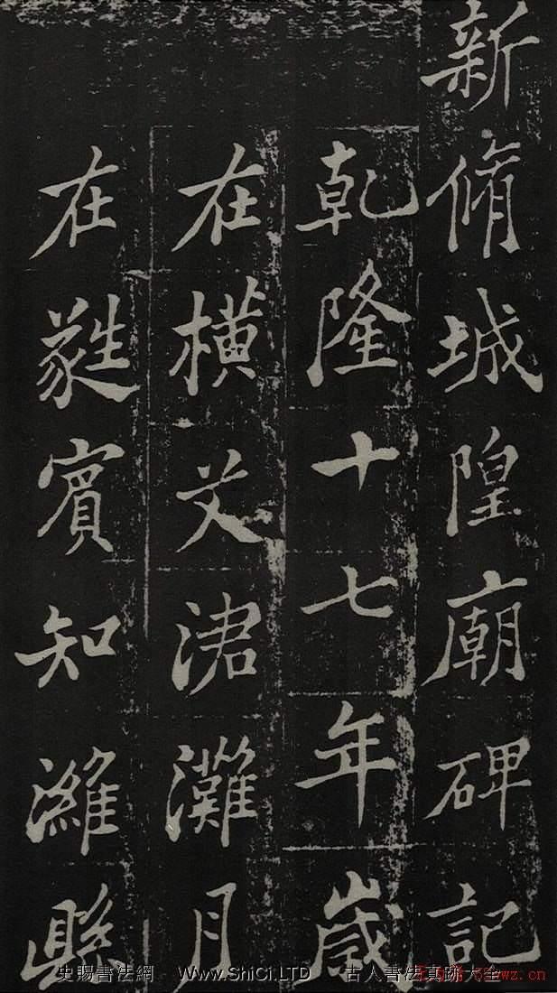 鄭板橋書法真跡欣賞《新修城隍廟碑記》(共33張圖片)