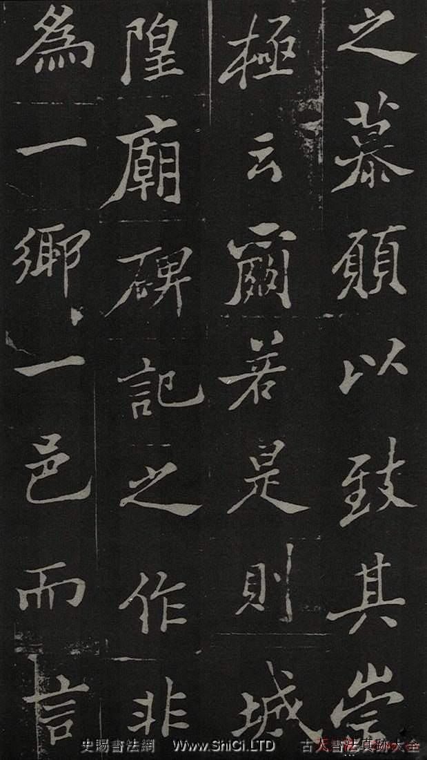 鄭板橋書法欣賞《新修城隍廟碑記》