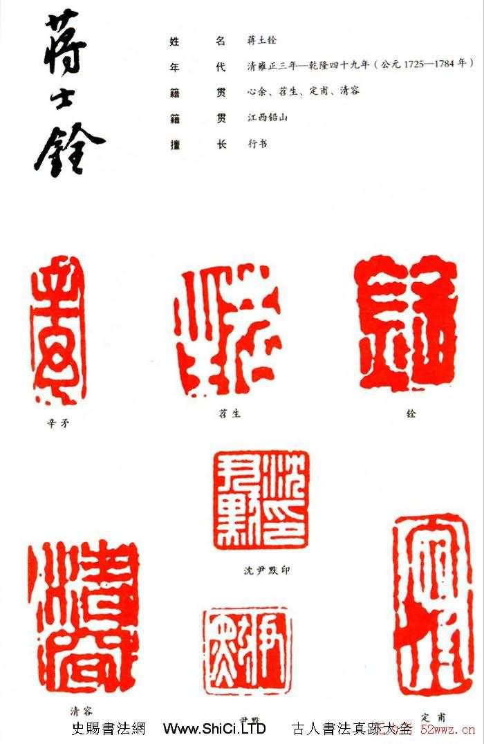 蔣土銓篆刻作品真跡欣賞(共3張圖片)