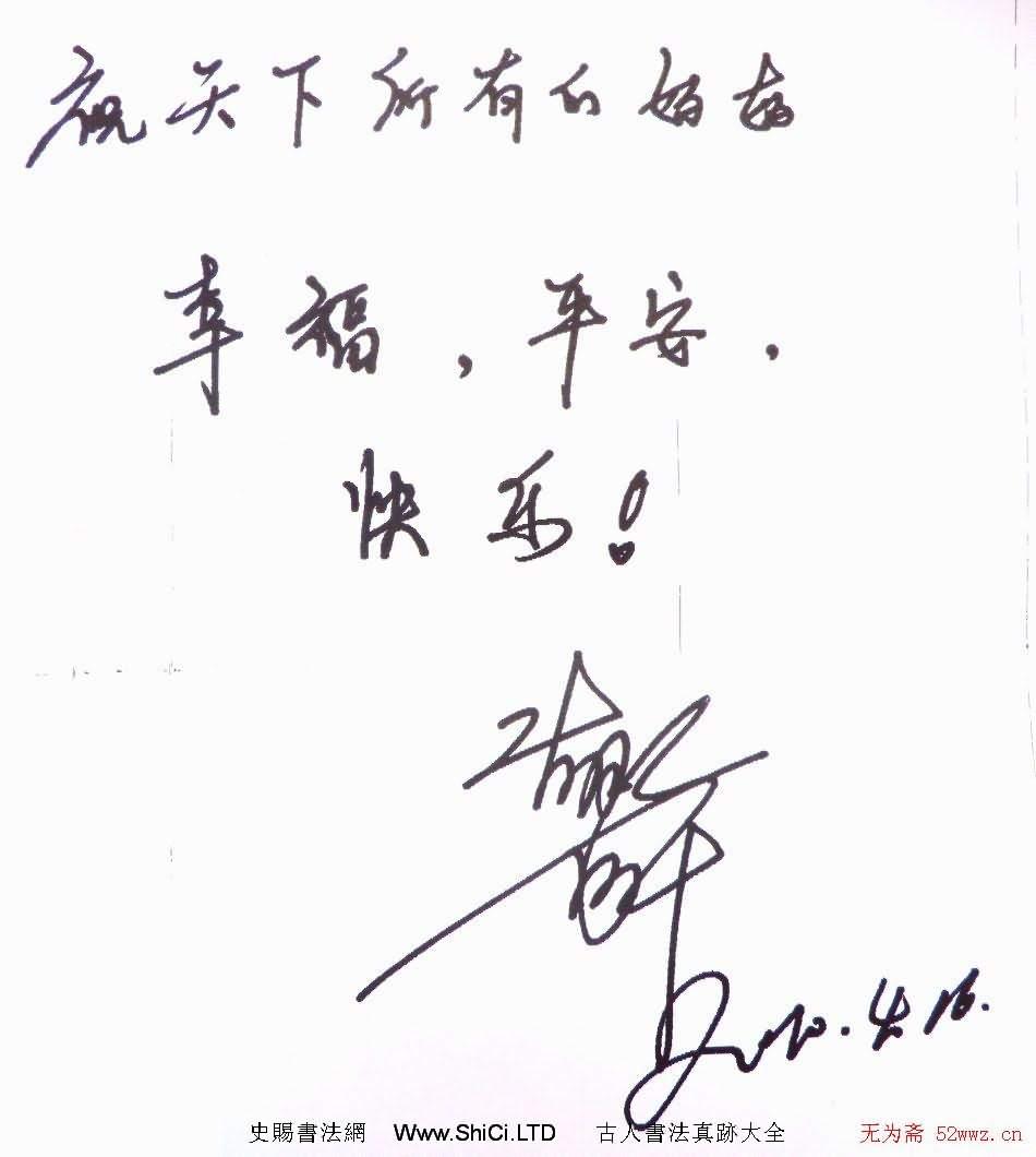 眾多明星簽名真跡欣賞(共19張圖片)