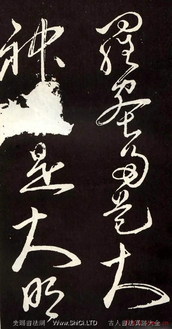 唐代張旭草書欣賞《心經》
