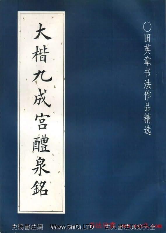 田英章楷書九成宮米字格大字版(共48張圖片)