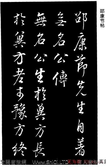 董其昌《邵康節先生自署無名公傳》拓本(共48張圖片)