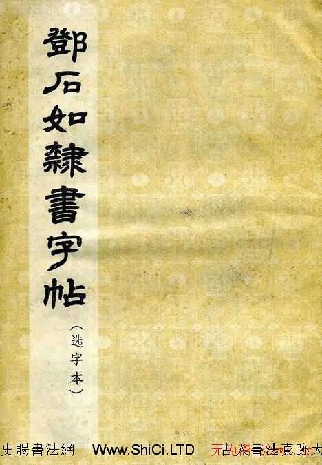 《鄧石如隸書字帖》選字本(共22張圖片)