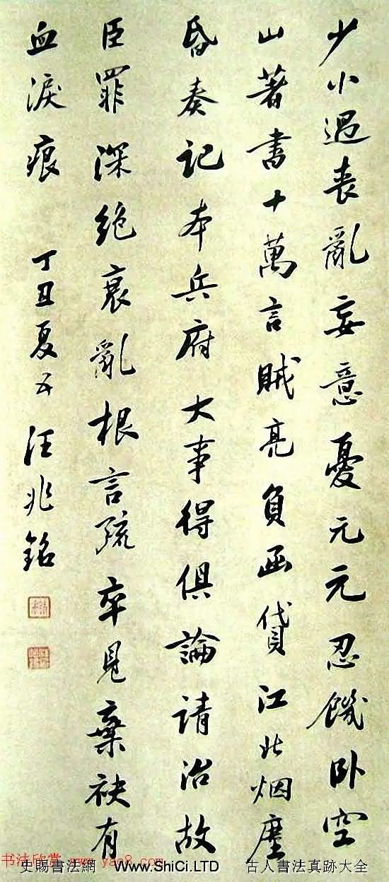 漢奸汪精衛書法作品選刊