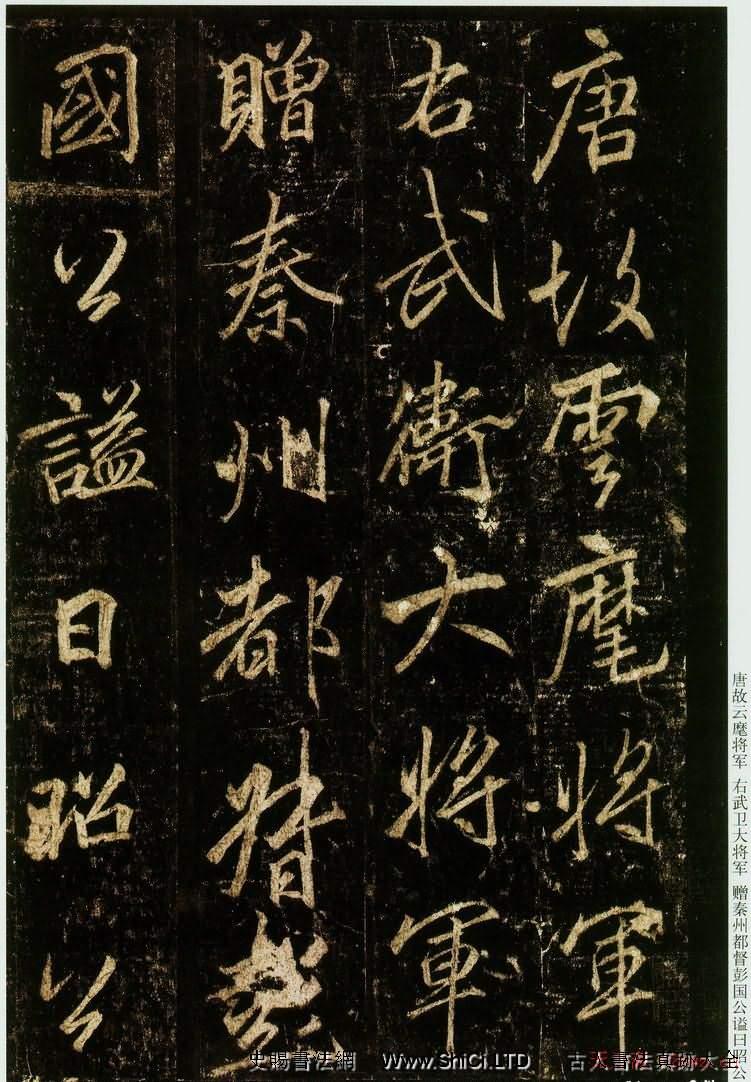 李邕書法真跡欣賞《雲麾將軍碑》(共46張圖片)