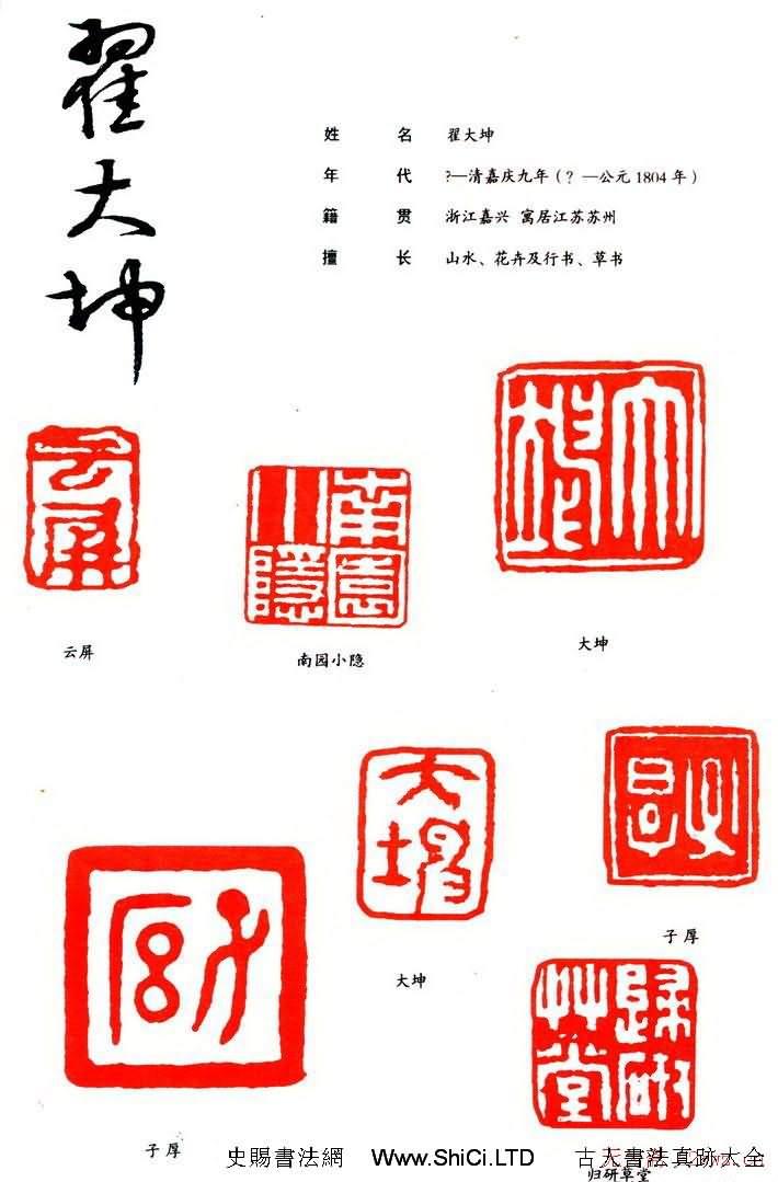 翟大坤篆刻作品真跡欣賞(共3張圖片)