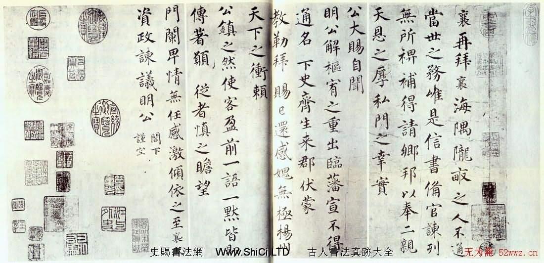 蔡襄楷書真跡欣賞《海隅帖》(共3張圖片)