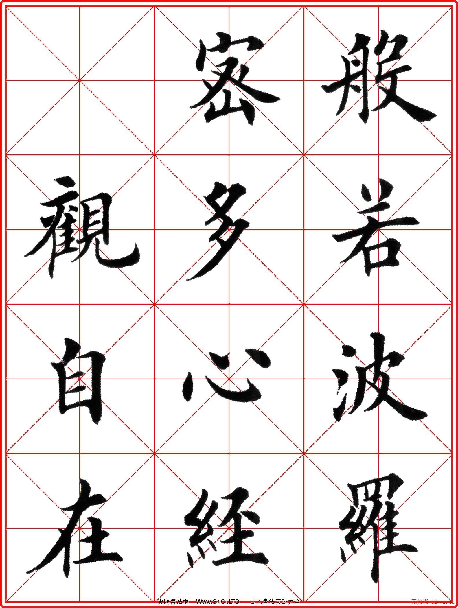 超級放大版字帖-田英章楷書心經(共23張圖片)