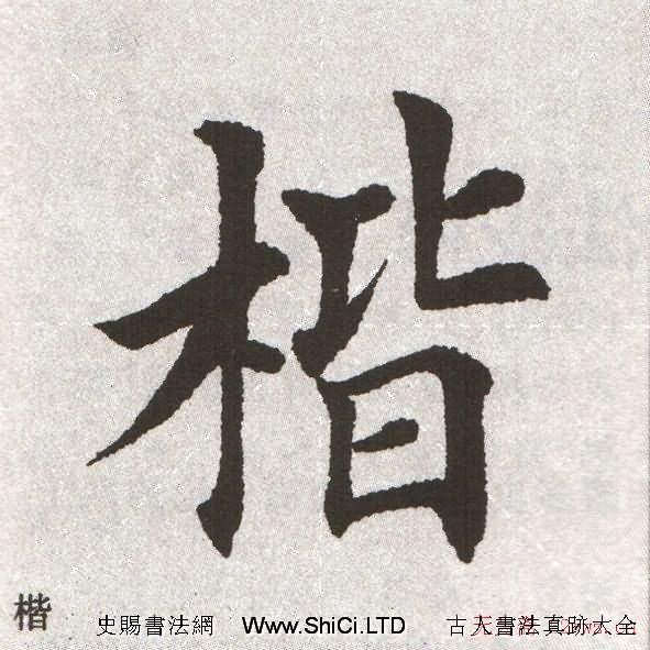 放大字帖-田英章大楷字范單字版(共79張圖片)