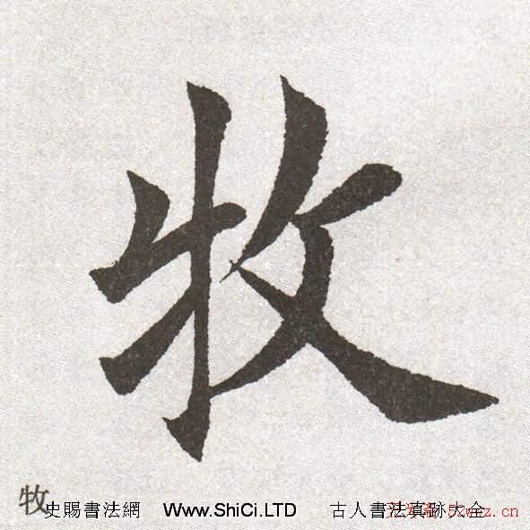 放大字帖:田英章大楷字范單字版