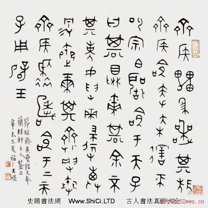王福庵書法篆刻作品真跡欣賞(共9張圖片)