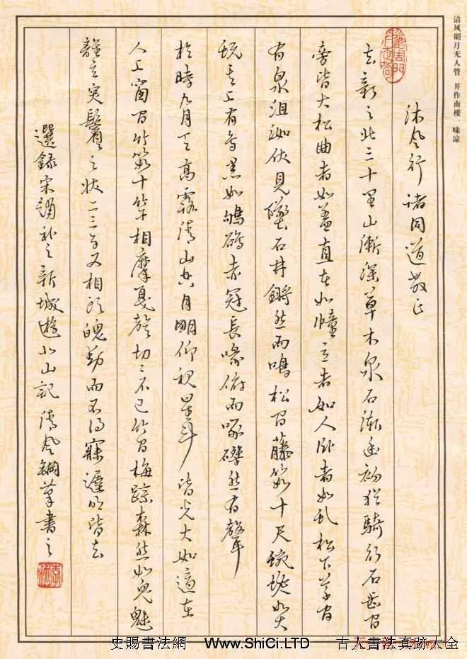李波硬筆書法作品真跡欣賞(共13張圖片)