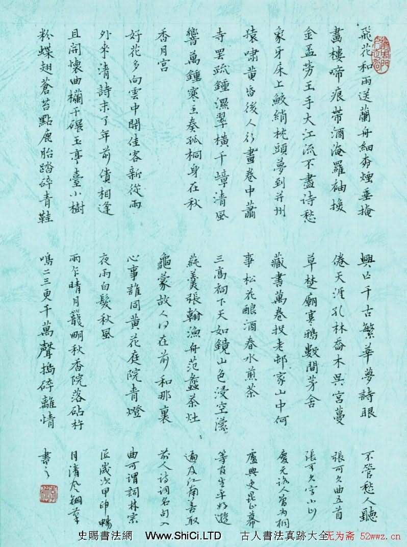 李波硬筆書法作品欣賞