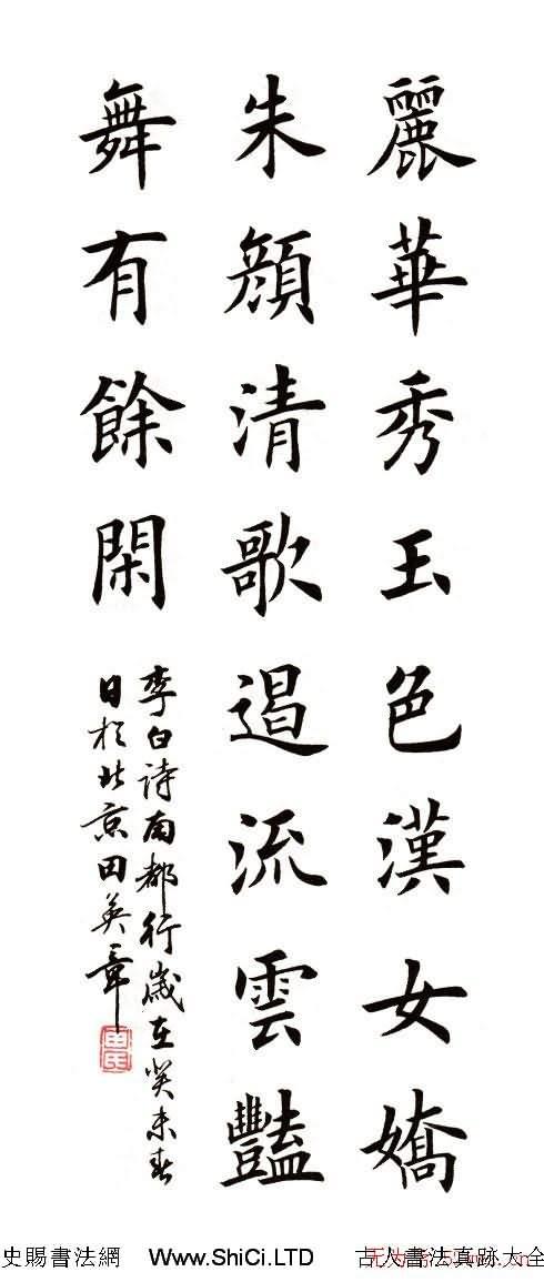 田英章書法楷書古詩六首(共6張圖片)