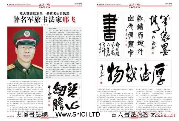 軍旅書法家邢飛書法真跡欣賞(共10張圖片)