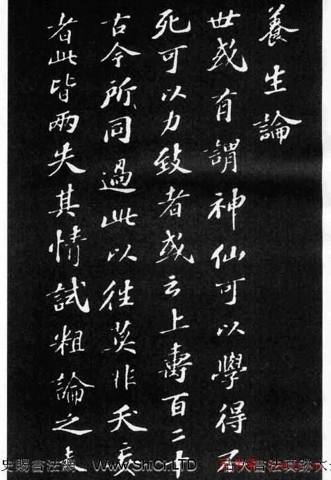 蘇軾小楷真跡欣賞《養生論》拓本(共23張圖片)