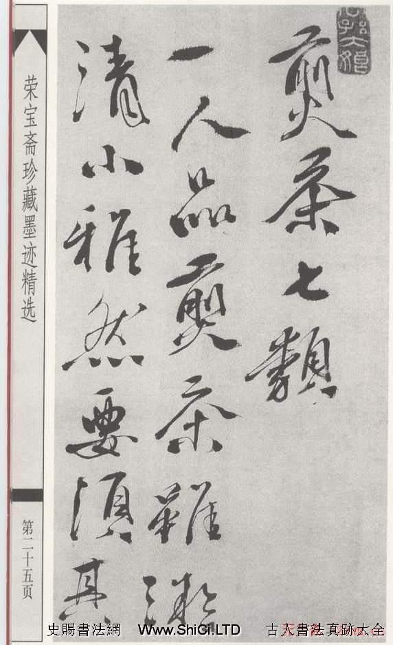 徐渭墨跡《煎茶七類卷》(共20張圖片)