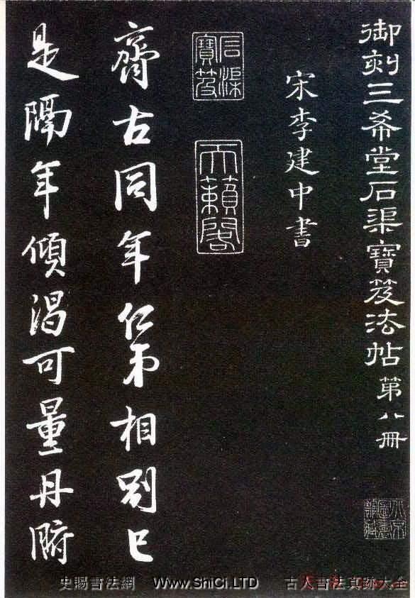 李建中書法齊古同年法帖(共6張圖片)