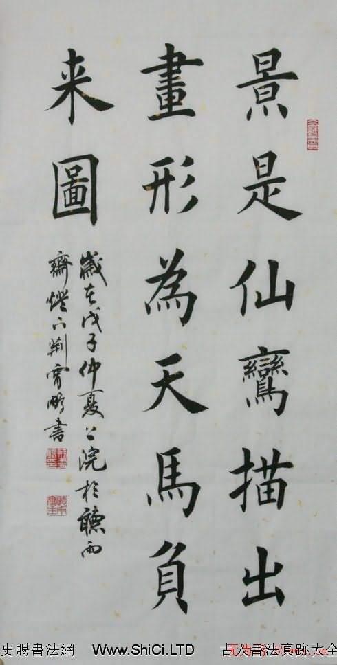 荊霄鵬楷書作品欣賞