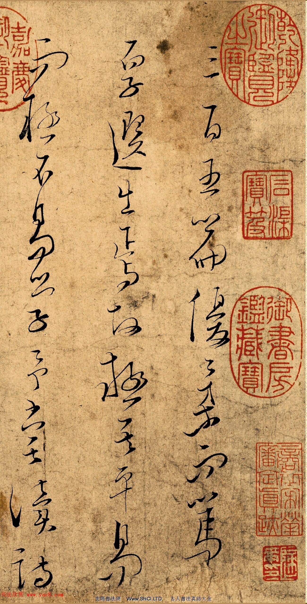 文天祥草書真跡《木雞集序卷》