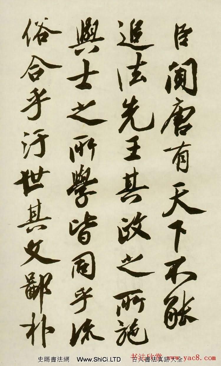 蔡京行書唐玄宗鶺鴒頌題跋(共6張圖片)