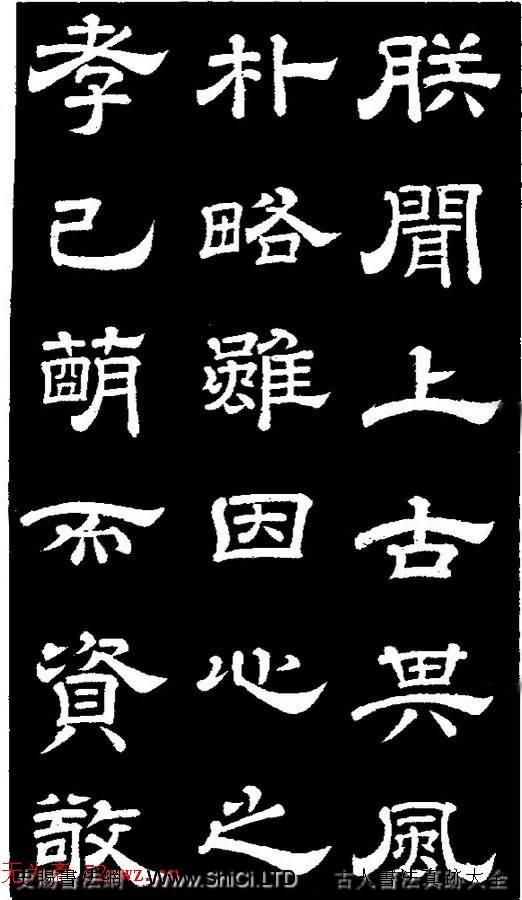 李隆基隸書《石台孝經》(共18張圖片)